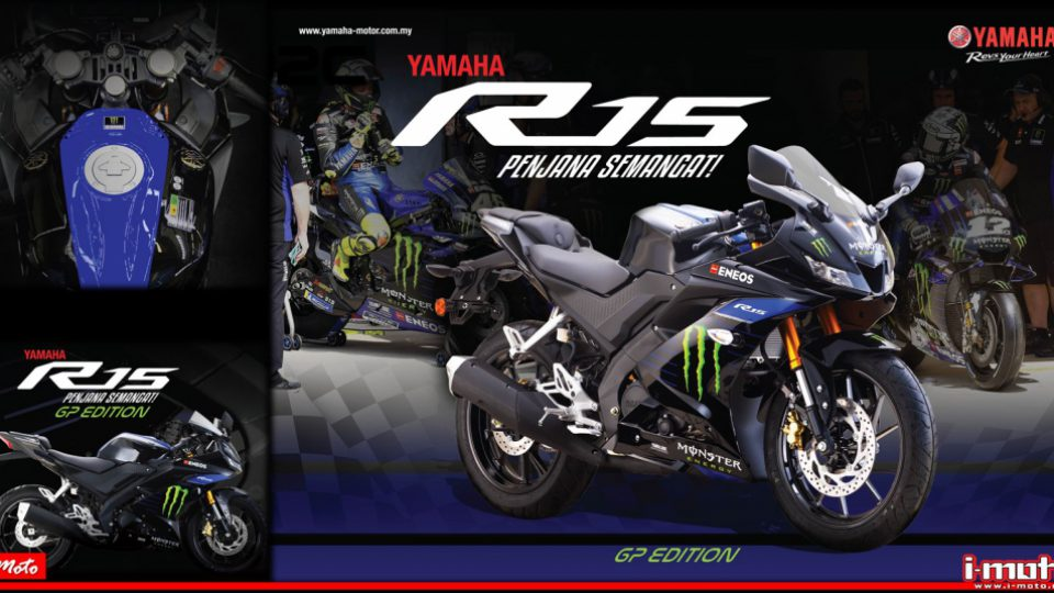 Cover R15 Monster Edition